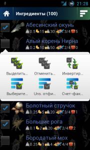 03_Selection_options_RU