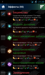 07_Effects_Overview_RU