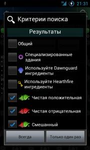 11_Search_criteria_RU