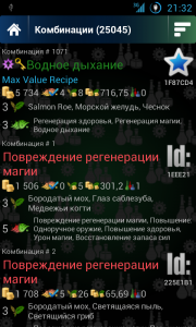 12_Combination_Overview_RU