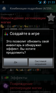 16_Create_in_game_RU