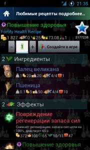 19_Fav_rec_Details_RU